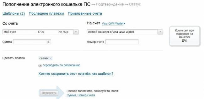 1532951966_perevod_na_kiwi_koshelek_2.jpg