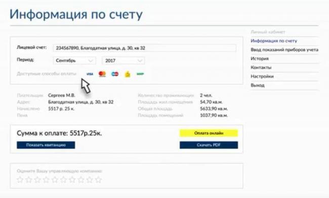 ВЦКП-СПб-оплата-в-личном-кабинете.jpg
