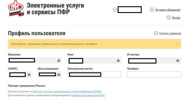 12-pensionnyy-fond-lichnyy-kabinet.jpg