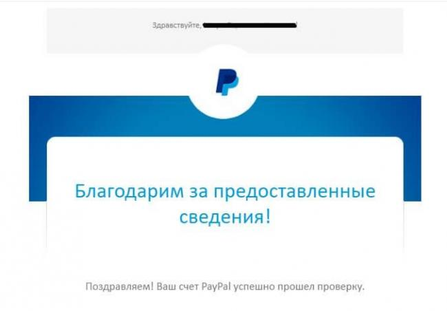 paypal-registraciya11.jpg
