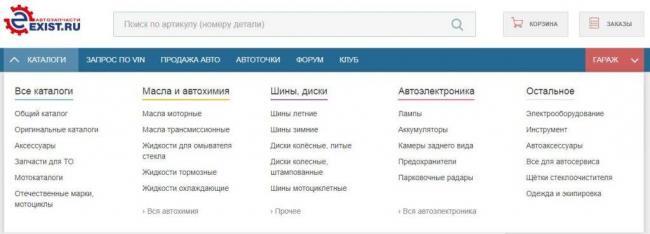 exist-ru-cabinet-4-1024x369.jpg