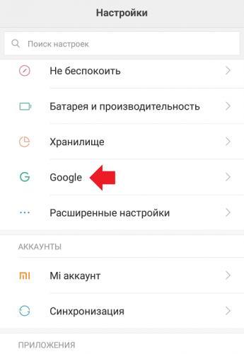 kak-izmenit-parol-akkaunta-google-na-telefone-android2.png