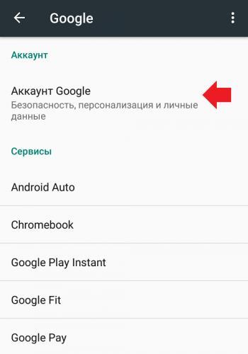 kak-izmenit-parol-akkaunta-google-na-telefone-android3.png