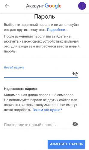 kak-izmenit-parol-akkaunta-google-na-telefone-android6.png