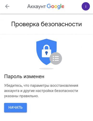 kak-izmenit-parol-akkaunta-google-na-telefone-android7.png