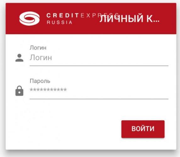 credit-vhod.png