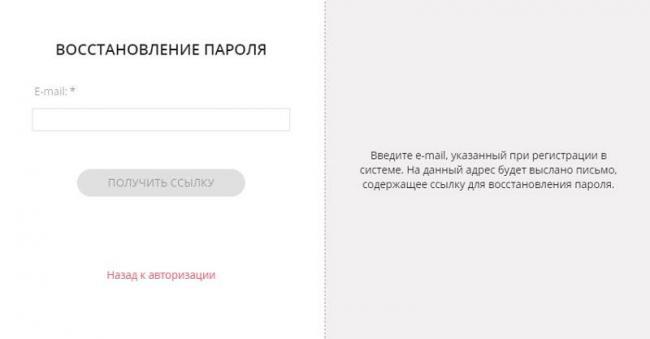 восстановление-пароля-4.jpg