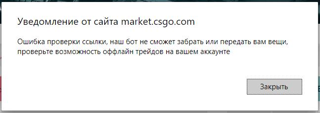 oshibka-proverki-ssylki-proverte-vozmozhnost-offlajn-trejdov-na-vashem-akkaunte-3.png