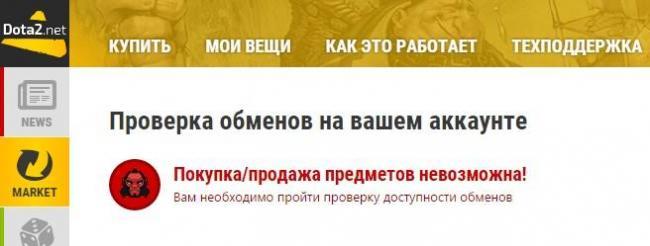 oshibka-proverki-ssylki-proverte-vozmozhnost-offlajn-trejdov-na-vashem-akkaunte-2.jpg