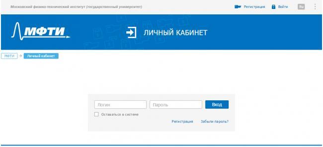 lichnyy-kabinet-mfti-6.png