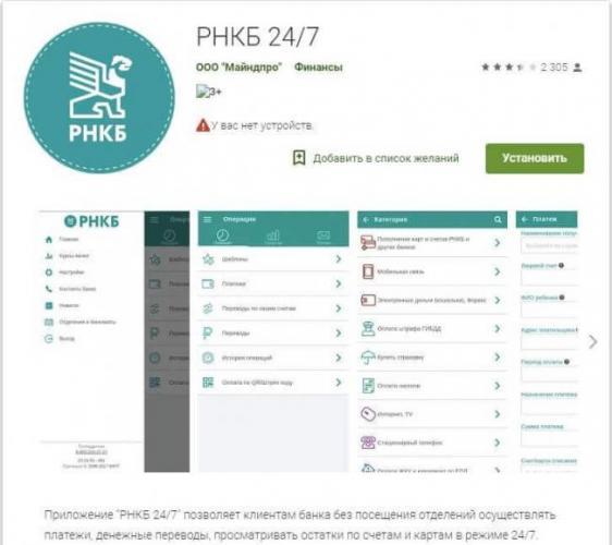 rnkb-mobilnoe-prilozhenie.jpg
