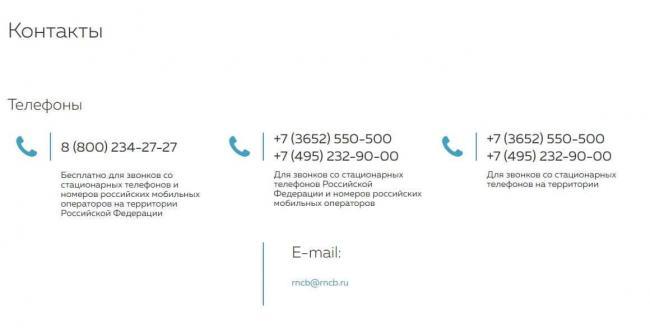 rnkb-kontakty.jpg