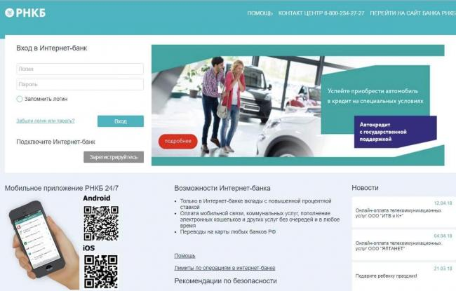 rnkb-vhod-v-internet-bank.jpg
