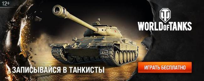 WOT_TankPerspective_750x300_Ru.jpg