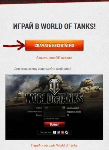 skachat-besplatno-world-of-tanks.jpg