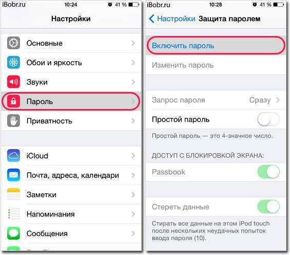 Parol-iOS7.jpg