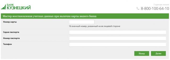 Vosstanovlenie-parolya-lichnogo-kabineta-Banka-Kuznetskij.png