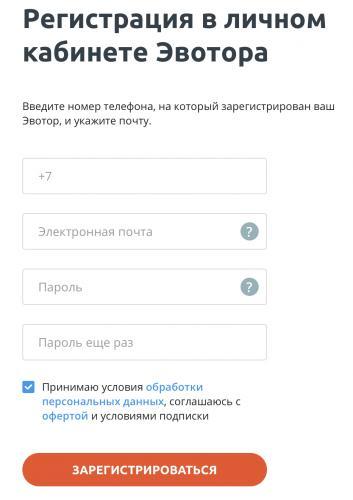register-evotor.png
