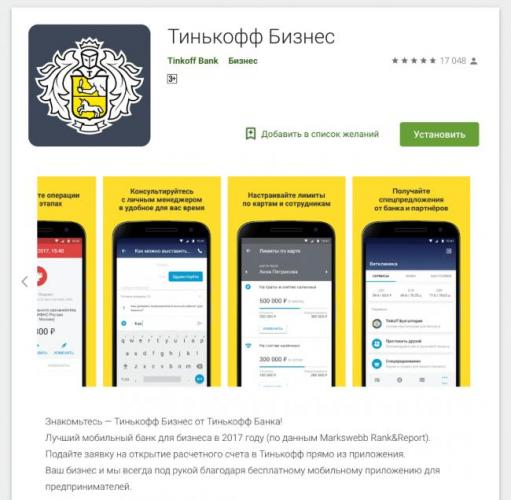 tinkoffbiz-app.png