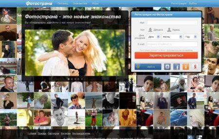fotostrana-e1488479669656.jpg