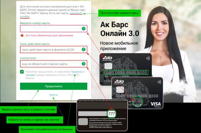 3-ak-bars-onlayn-lichnyy-kabinet.png