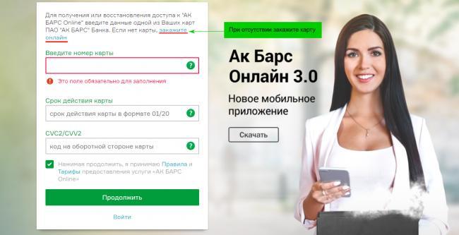 10-ak-bars-onlayn-lichnyy-kabinet.png
