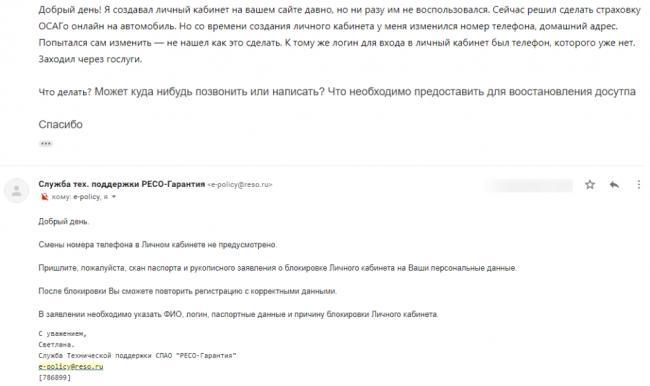 Vosstanovleniya-dostupa-k-lichnomu-kabinetu-1024x609.png
