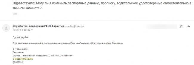 Kak-v-lichnom-kabinete-izmenit-dannye-strahovatelya-1024x348.png