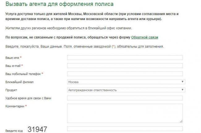 lichnyj-kabinet-reso-vyzov-agenta.jpg