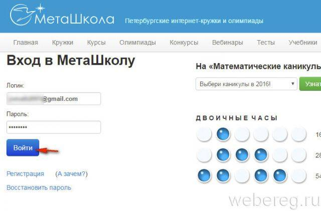 metaschool-ru-6-640x421.jpg
