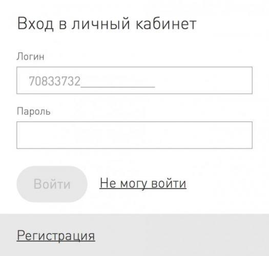 Лукойл-личный-кабинет-вход-официальный-сайт.png