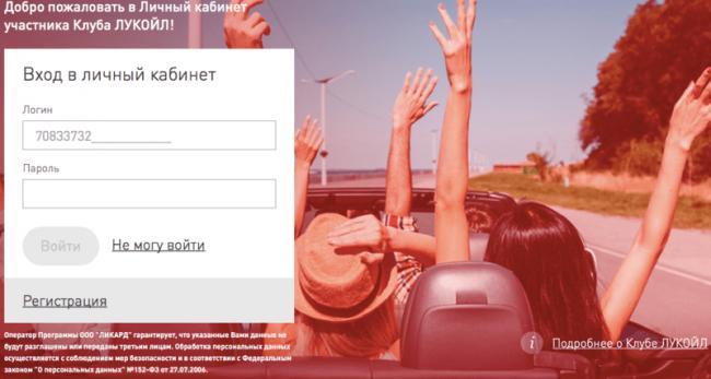 customer.licard.ru_.png