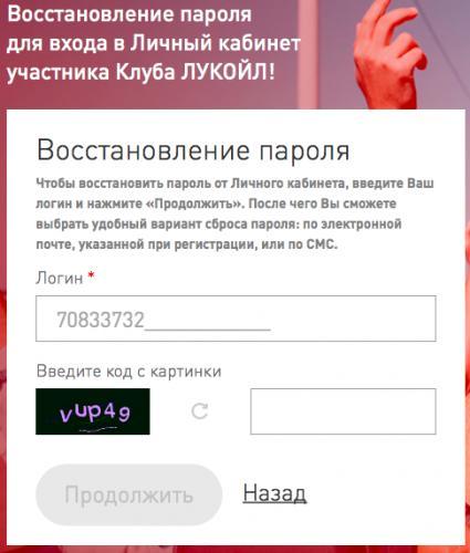 Восстановление-пароль-от-личного-кабинета-лукойл..png