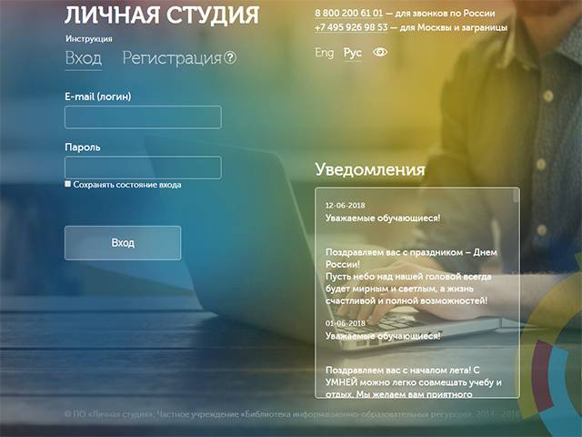 roweb_lichnyj_kabinet1.jpg