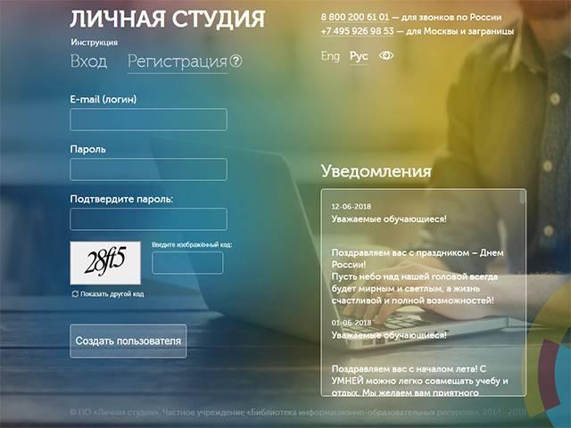 roweb_lichnyj_kabinet2.jpg