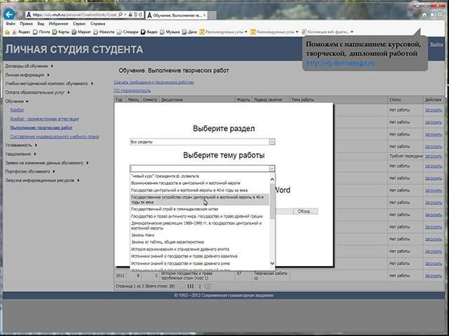 roweb_lichnyj_kabinet3.jpg