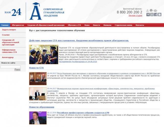 lichnyy-kabinet-sga-1.png