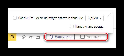 Vozmozhnost-vklyucheniya-opoveshheniy-na-ofitsialnom-sayte-pochtovogo-servisa-YAndeks.png
