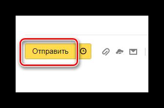 Protsess-otpravki-gotovogo-pisma-na-ofitsialnom-sayte-pochtovogo-servisa-YAndeks.png