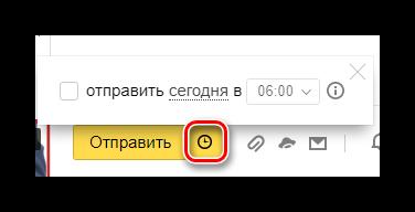 Vozmozhnost-ispolzovaniya-pozdney-otpravki-pisma-na-ofitsialnom-sayte-pochtovogo-servisa-YAndeks.png