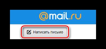 Protsess-perehoda-k-oknu-napisaniya-pisma-na-ofitsialnom-sayte-pochtovogo-servisa-Mail.ru_.png