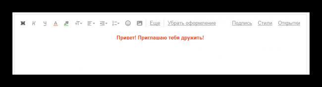 Protsess-zapolneniya-teksta-soobshheniya-na-ofitsialnom-sayte-pochtovogo-servisa-Mail.ru_.png