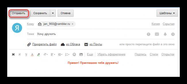Protsess-otpravki-pisma-na-ofitsialnom-sayte-pochtovogo-servisa-Mail.ru_.png