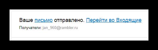 Uspeshno-otpravlennoe-pismo-na-ofitsialnom-sayte-pochtovogo-servisa-Mail.ru_.png