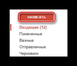 Protsess-perehoda-k-oknu-napisaniya-soobshheniya-na-ofitsialnom-sayte-pochtovogo-servisa-Gmail.png
