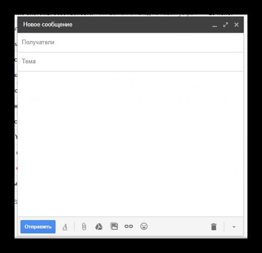 Protsess-raskryitiya-formyi-napisaniya-pisma-na-ves-e`kran-na-ofitsialnom-sayte-pochtovogo-servisa-Gmail.png