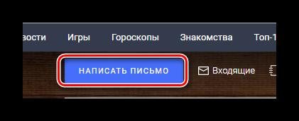 Protsess-perehoda-k-oknu-sozdaniya-pisma-na-ofitsialnom-sayte-pochtovogo-servisa-Rambler.png