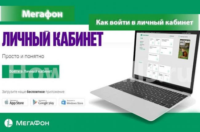 kak-voyti-v-lichnyiy-kabinet-megafon-1.jpg