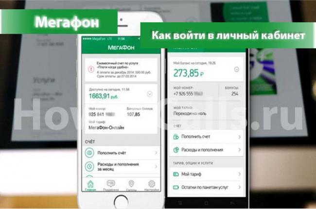 kak-voyti-v-lichnyiy-kabinet-megafon-2.jpg