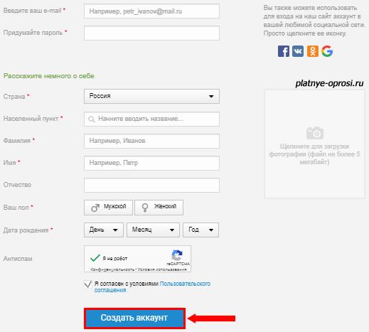 registraciya-na-internetopros.png